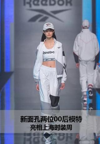 新面孔两位00后模特亮相上海时装周