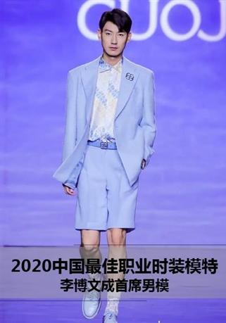 2020年度中国最佳职业时装模特揭晓