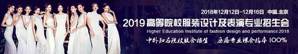 2019高等院校服裝設計及表演專業招生會