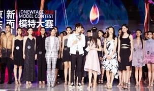 京东专属 年薪百万-2018京东新面孔模特大赛北京决赛