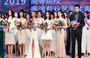 百名模特高中生同台竞艳 2019最美艺考生出炉