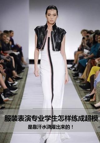 服装表演专业学生怎样练成超模?是靠汗水?#28966;?#20986;来的!