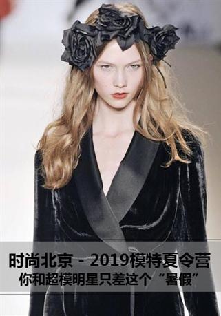 時尚北京-2019模特夏令營
