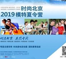 时尚北京-2019模特夏令营