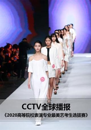 CCTV全球播報<2020高等院校表演專業最美藝考生選拔賽>