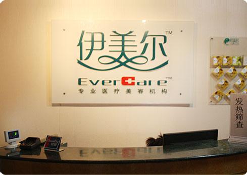 伊美尔专业医疗美容机构_机构推荐_整形_模特中国