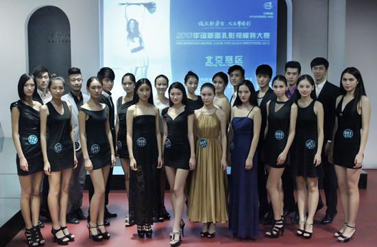 2013华谊新面孔影视模特大赛北京赛区21强出炉