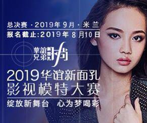2019華誼新面孔影視模特大賽