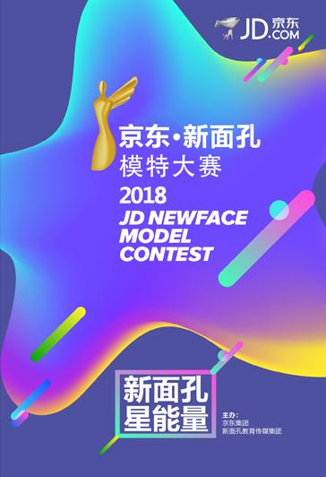 """打造中国""""维密超模""""2017京东·新面孔模特大赛启动"""