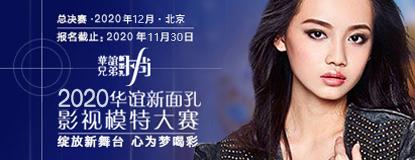 2020華誼新面孔影視模特大賽