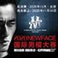 NEWFACE國際男模大賽章程