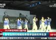 CCTV全球播報<2020高等院校服裝設計及表演專業招生會>