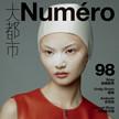 賀聰登五月刊封面