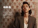 杨英格出镜<红秀GRAZIA>十月刊杂志大片