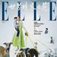 张丽娜登<ELLE>五月刊双封面