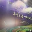 中國國際時裝周18/19秋冬 EVE CINA