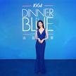 新面孔超模何穗演繹1664法藍晚宴宣傳片