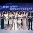 CCTV全球播報《2019高等院校表演專業最美藝考生選拔賽》